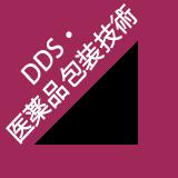 DDS・医薬品包装技術