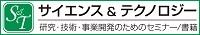 サイエンス&テクノロジー(株)