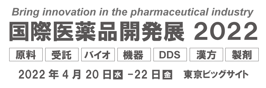 国際医薬品開発展2021(CPhI Japan 2021) 2021年4月14日~16日